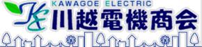川越電機商会